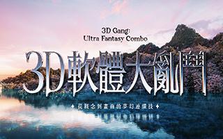 C4D动态设计实战:3D软体大乱斗|从概念到画面的梦幻连续技