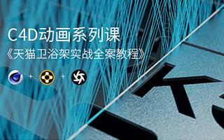 军长C4D动画系列课程丨天猫卫浴架之战全案例教学(画质高清带素材)