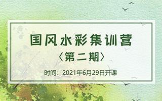 诣七七丨国风水彩集训营第二期2021年8月结课(画质高清)