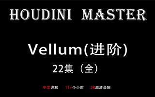 Houdini-Vellum布料进阶-大师课教程 (画质超清)